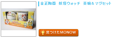 monow3_141125.png