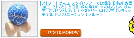 monow3_141128.png