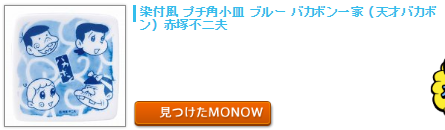monow3_141201.png