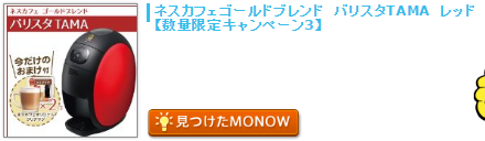 monow3_141202.png