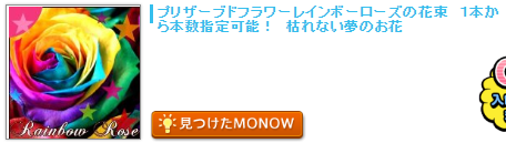 monow3_141205.png