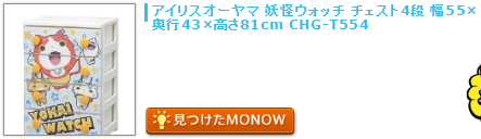 monow3_141206.png