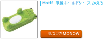 monow3_141211.png