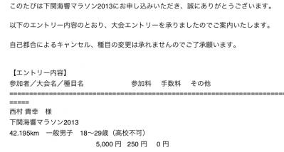 写真 2013-05-21 20 25 06