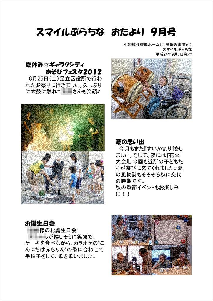 201209-P1_R.jpg