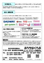s子育て通信2012091_04