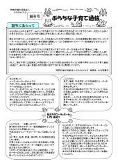 s子育て通信2012091_01