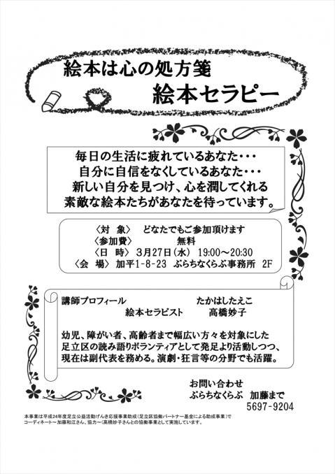 絵本セラピーチラシ_R