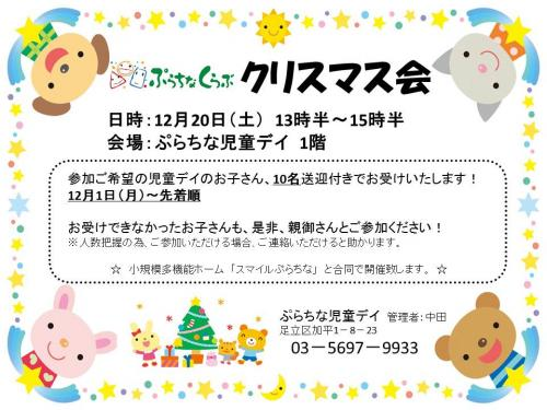 2014年クリスマス会チラシブログ