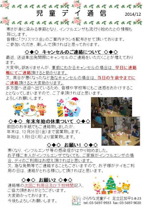 児童デイ通信201412ブログ用