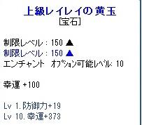 黄レイレイ(てぃん)