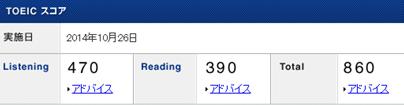 H26_10TOEIC Score