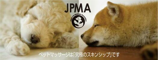 日本ペットマッサージ協会