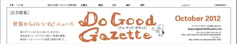 スクリーンショット 2012-10-08 14.28.37