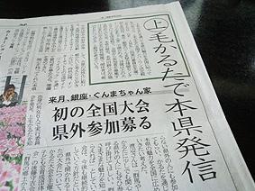 JMK上毛新聞20130120