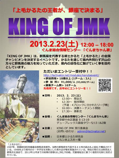 JMK20121223