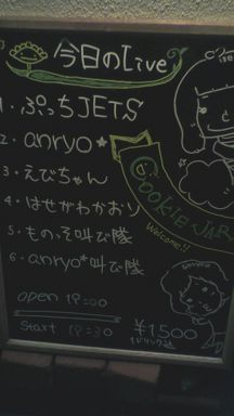 2012-0513_cookiejar.jpg