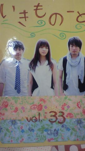 2012-0806_ebina-ikimono01.jpg