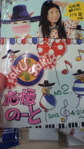 2012-0806_ebina-sakusaku01.jpg