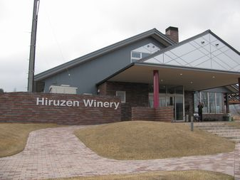 2013-0310_hiruzen-winery01.jpg