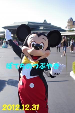 20121231 ミッキー