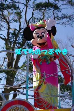 20130101 ミニー