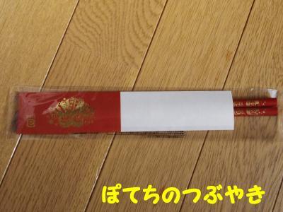 20130101 お箸