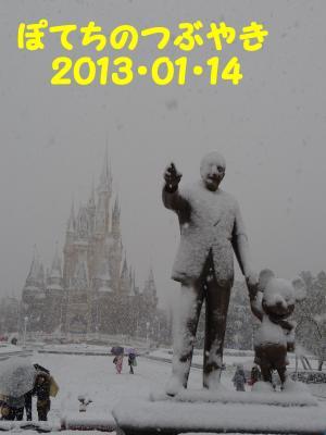 20130114 お城