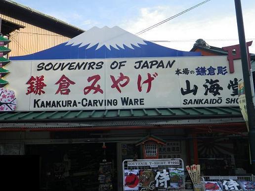 鎌倉の武器屋さん