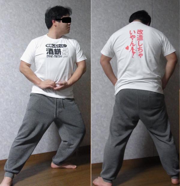 酒餅3Tシャツ