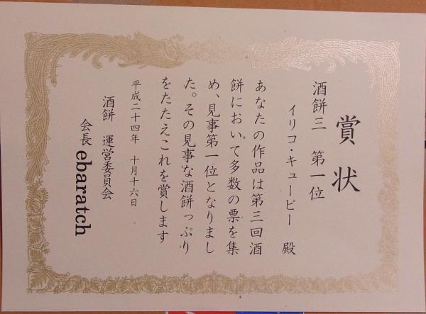 酒餅3賞状