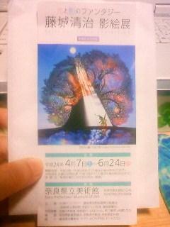 藤城清治展 チケット
