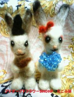 羊毛ウサギ