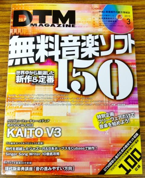 DTM Magzine 3月号 (2013)