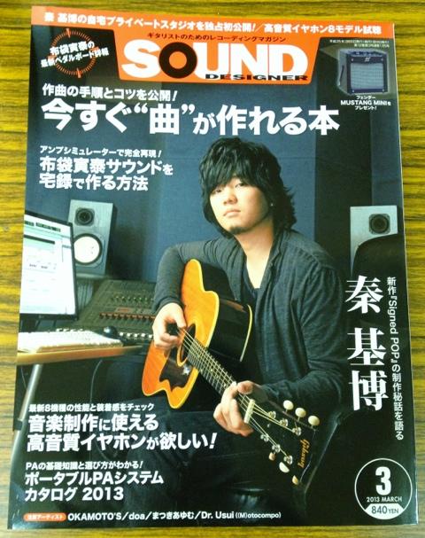 Sound Designer 3月号 (2013)