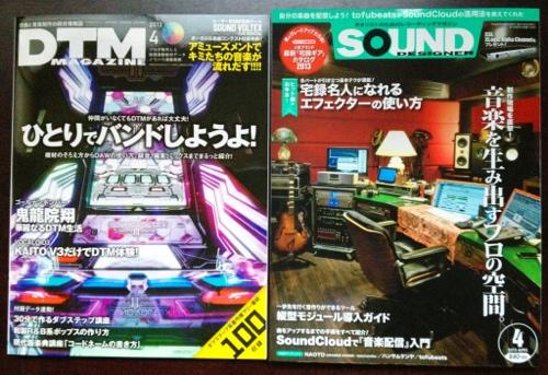 DTM Magzine 4月号 & Sound Designer 4月号 (2013)