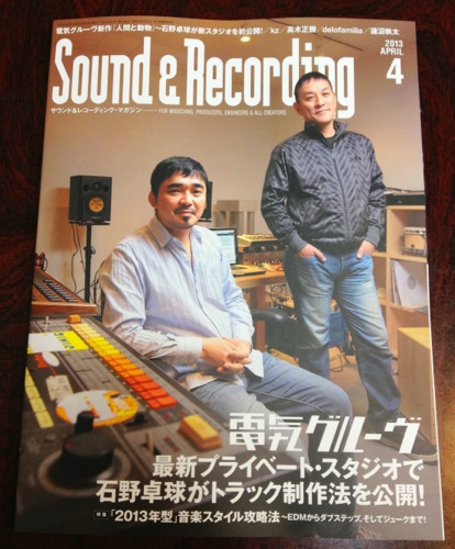 Sound & Recording Magazine 4月号 (2013)