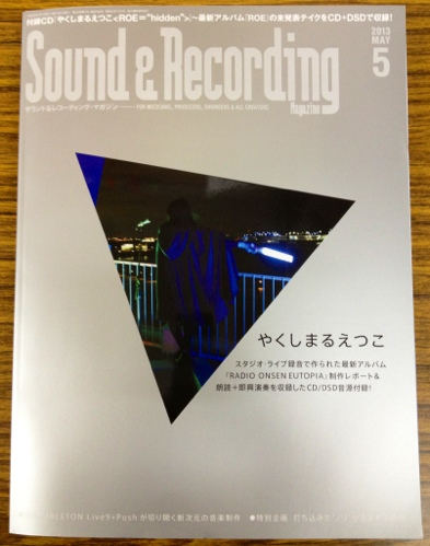 Sound & Recording Magazine 5月号 (2013)