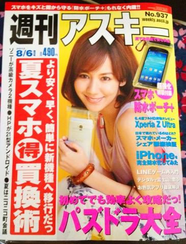 週刊アスキー 2013年 8/6増刊号