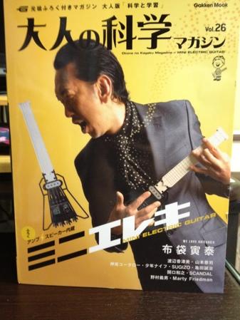 大人の科学マガジン Vol.26