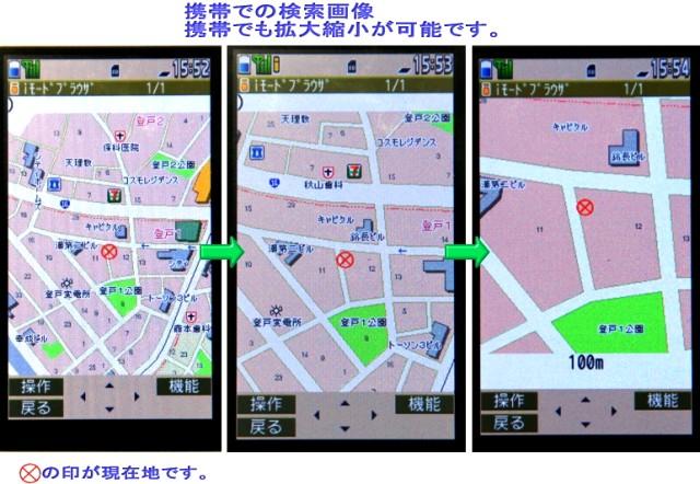 GPS携帯画像