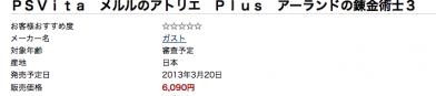 スクリーンショット(2012-12-24 19.59.39)