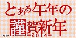 とある謹賀新年