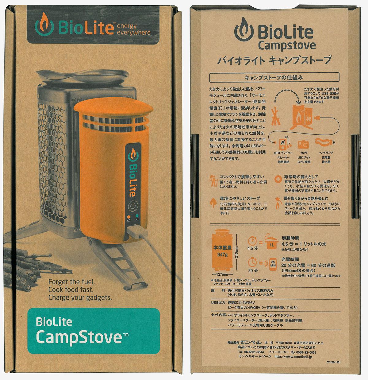 biolite_package.jpg