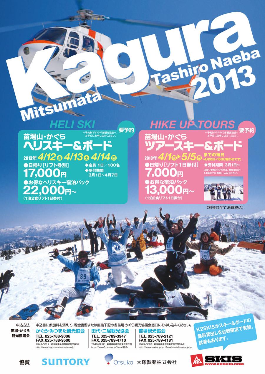 kagura_tour.jpg