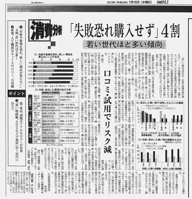 nikkei_mj_0116.jpg
