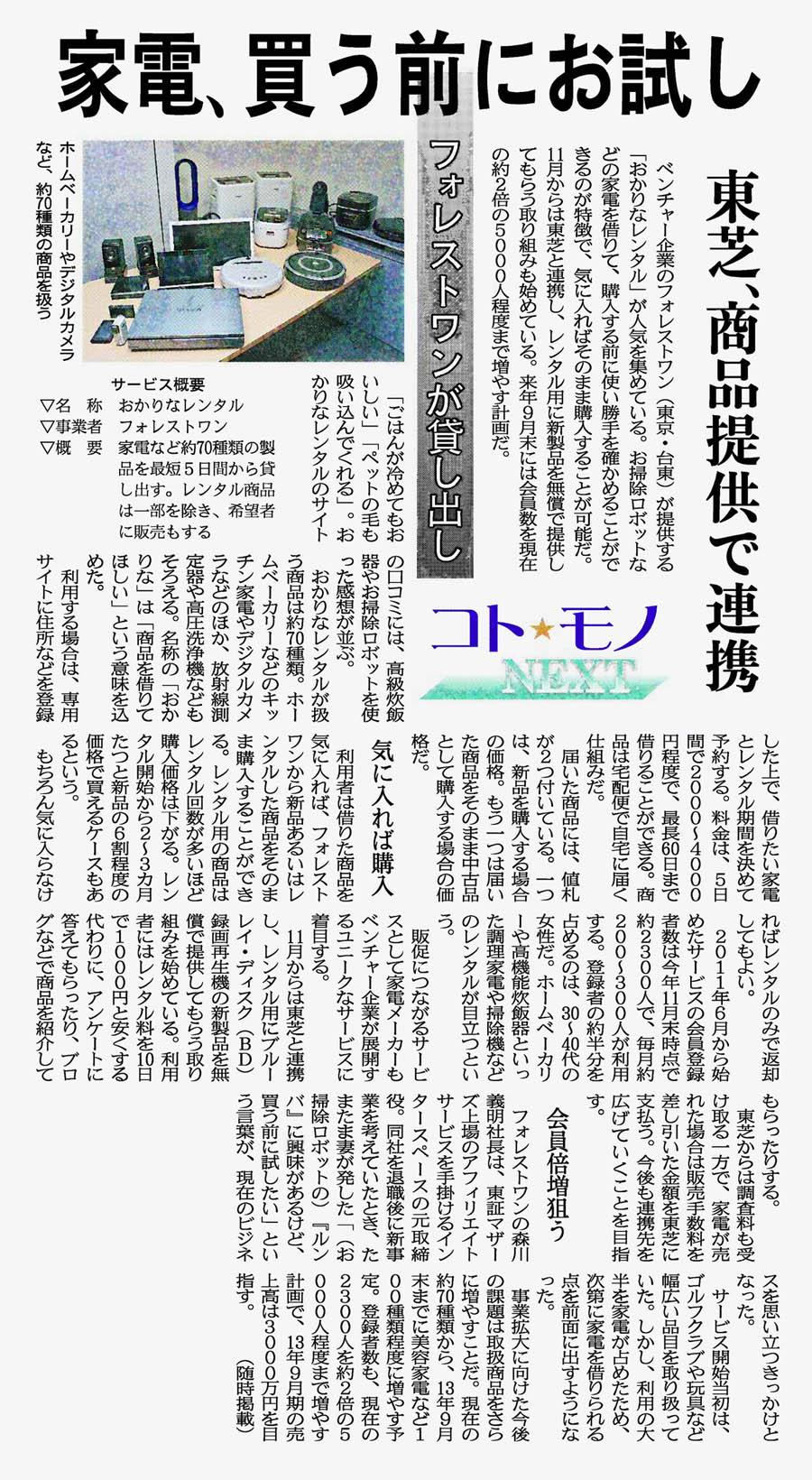 nikkei_mj_1203.jpg