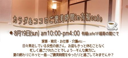 カラダ&ココロご褒美時間in有福cafe