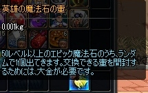 エピック壺@、@