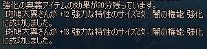 13成功ログ@、@;